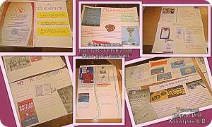 5-ые классы, выставка плакатов