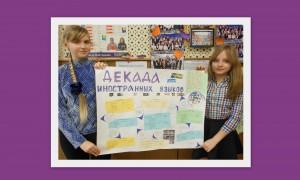 Открытие декады английского языка ГБОУ СОШ№553
