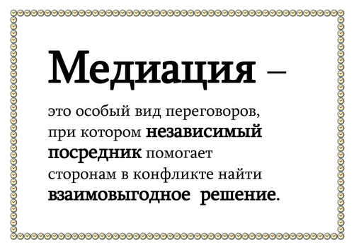 https://shkola-368.ru/images/mediacia_1.jpg