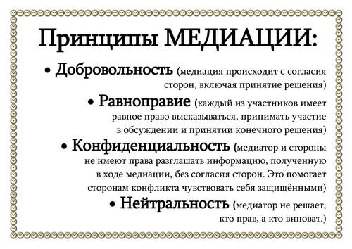 https://shkola-368.ru/images/mediacia_2.jpg